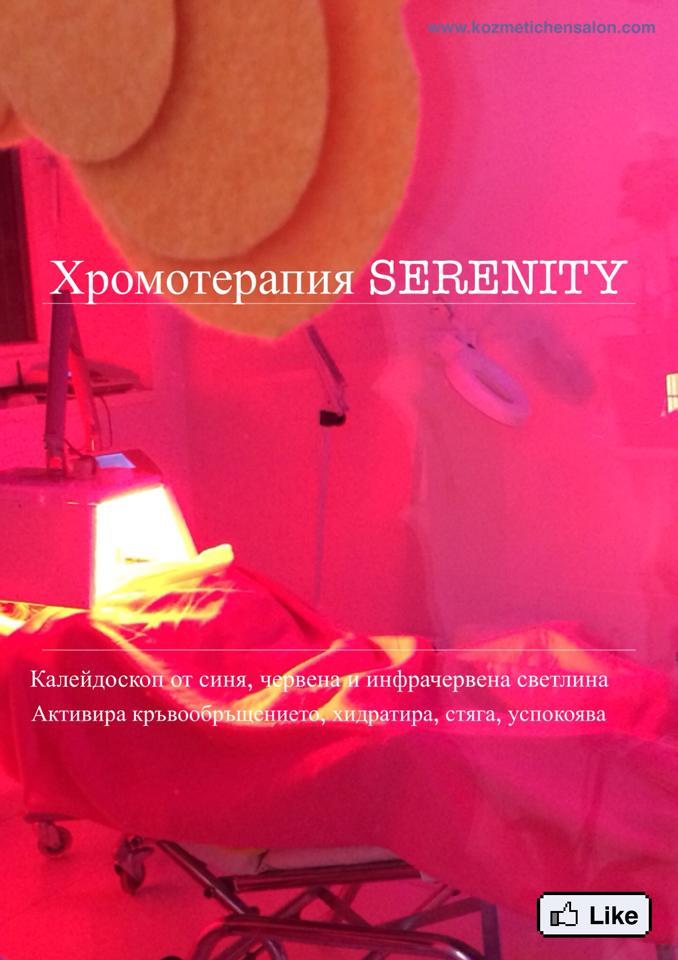 serenity nirvana