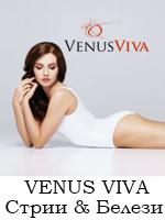 Venus-viva-strii-belezi-nirvana