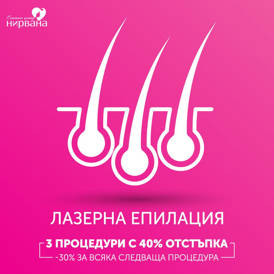 promocia-laserna-epilacia-nirvana