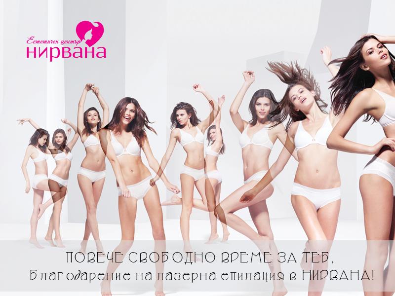Laser-epilation-woman нирвана-софия-цениpng