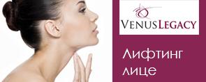 Venus-legacy-lifting-lice-salon-nirvana copy