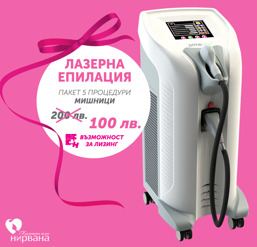 01. laserna-epilacia-leasing